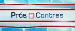 Pros&Contras_site